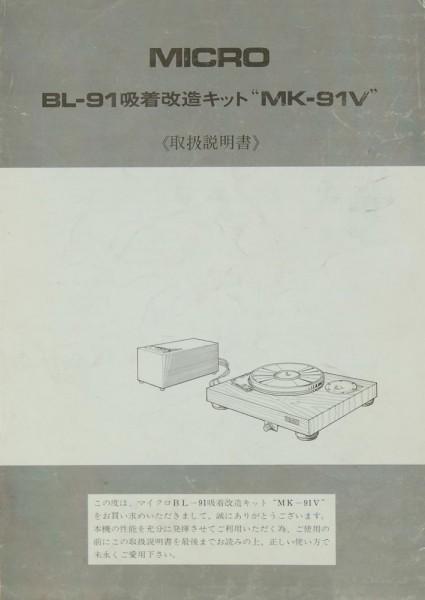 Micro Seiki BL-91 / MK-91 V Bedienungsanleitung