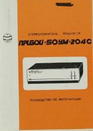 Priboy 50UM-204C Bedienungsanleitung